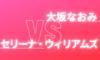大坂なおみvsセリーナ・ウィリアムズ対戦成績とサーブのスピード