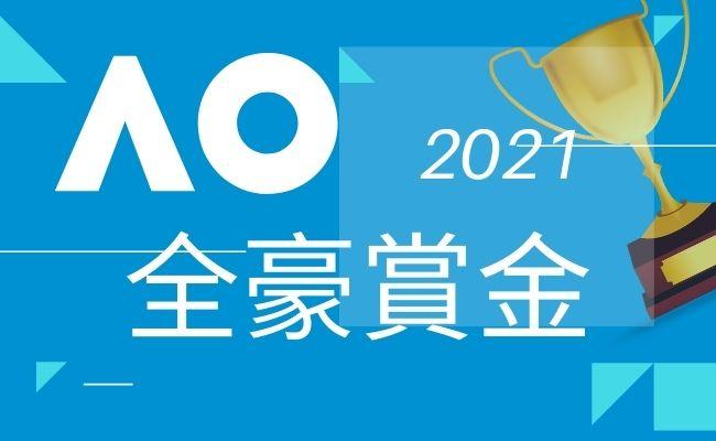 2021 全 賞金 オープン 豪 全豪オープン2020のドローや賞金、放送予定等まとめ【男子シングルス】