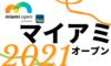 マイアミオープン2021の日程と会場と放送予定