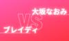 大坂vsブレイディの対戦成績とプロフィール比較