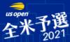 全米オープン2021予選のドロートーナメント表!日本選手の組み合わせや試合日程と結果も